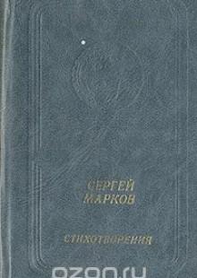 Обложка книги  - Сергей Марков. Стихотворения