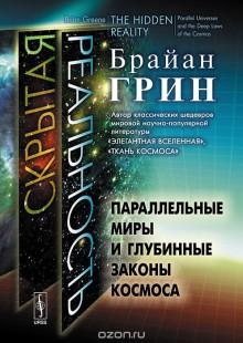 Обложка книги  - Скрытая реальность. Параллельные миры и глубинные законы космоса