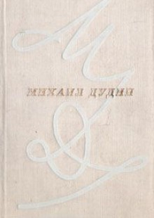 Обложка книги  - Михаил Дудин. Сто стихотворений