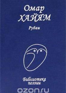 Обложка книги  - Омар Хайям. Рубаи