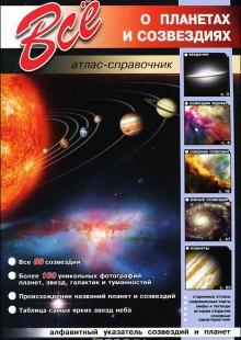 Обложка книги  - Все о планетах и созвездиях