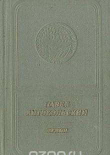 Обложка книги  - Время
