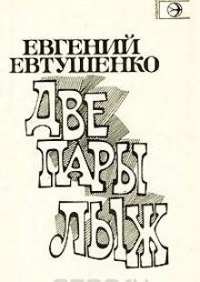 Обложка книги  - Две пары лыж