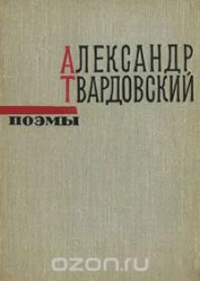 Обложка книги  - Александр Твардовский. Поэмы