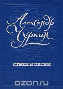 Обложка книги  - Александр Чуркин. Стихи и песни