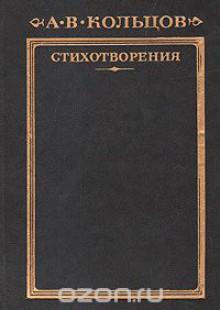 Обложка книги  - А. В. Кольцов. Стихотворения