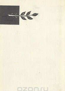 Обложка книги  - После войны. Стихи 1945-1970 годов