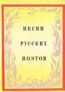 Обложка книги  - Песни русских поэтов. Конец XVIII – начало XX века