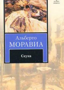 Обложка книги  - Скука