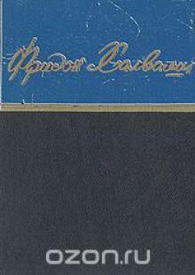 Обложка книги  - Фридон Халваши. Стихотворения