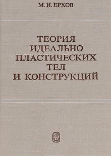 Обложка книги  - Теория идеально пластических тел и конструкций