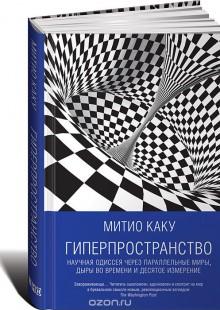 Обложка книги  - Гиперпространство. Научная одиссея через параллельные миры, дыры во времени и десятое измерение