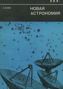Обложка книги  - Новая астрономия