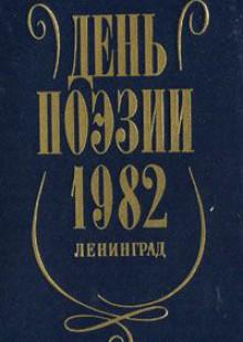 Обложка книги  - День поэзии. 1982