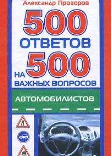 Обложка книги  - 500 ответов на 500 важных вопросов автомобилистов