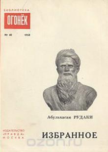 Обложка книги  - Абульхасан Рудаки. Избранное