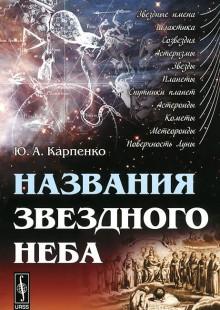 Обложка книги  - Названия звездного неба