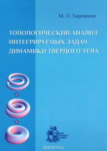 Обложка книги  - Топологический анализ интегрируемых задач динамики твердого тела