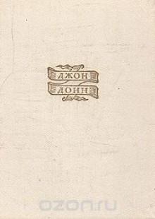 Обложка книги  - Джон Донн. Стихотворения
