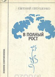 Обложка книги  - В полный рост