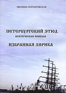 Обложка книги  - Петербургский этюд