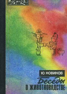 Обложка книги  - Беседы о животноводстве