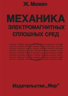 Обложка книги  - Механика электромагнитных сплошных сред