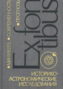 Обложка книги  - Историко-астрономические исследования