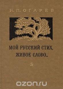 Обложка книги  - Мой русский стих, живое слово…