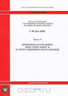 Обложка книги  - Государственные элементные сметные нормы на монтаж оборудования. ГЭСНм-2001. Часть 4. Дробильно-размольное, обогатительное и агломерационное оборудование