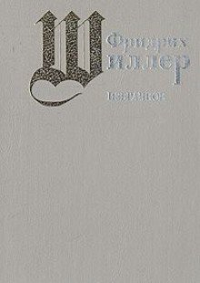Обложка книги  - Фридрих Шиллер. Избранное