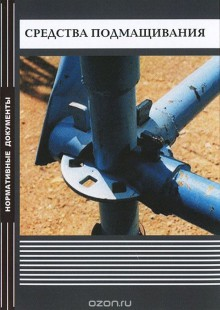 Обложка книги  - Средства подмащивания