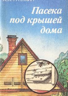 Обложка книги  - Пасека под крышей дома