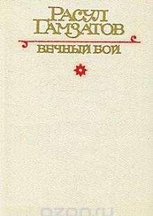 Обложка книги  - Вечный бой