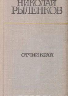 Обложка книги  - Отчий край
