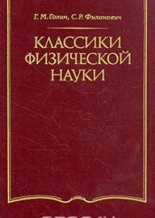 Обложка книги  - Классики физической науки (с древнейших времен до начала ХХ в.)