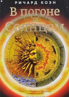 Обложка книги  - В погоне за Солнцем