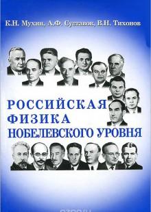 Обложка книги  - Российская физика Нобелевского уровня