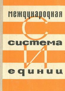 Обложка книги  - Международная система единиц