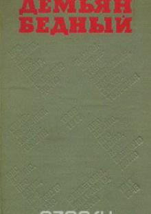 Обложка книги  - Демьян Бедный. Избранные произведения