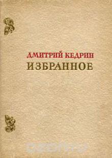 Обложка книги  - Дмитрий Кедрин. Избранное