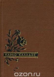 Обложка книги  - Карло Каладзе. Стихи. Песни. Баллады