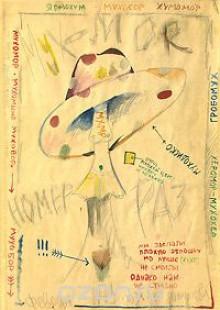 Обложка книги  - Мухомор