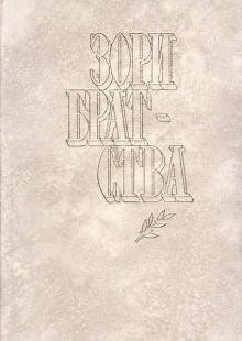 Обложка книги  - Зори братства. Сборник стихов