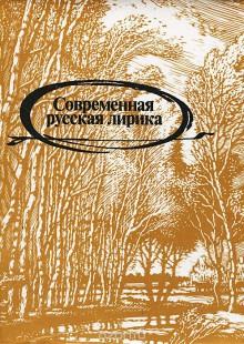 Обложка книги  - Современная русская лирика