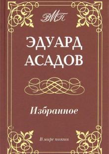 Обложка книги  - Эдуард Асадов. Избранное