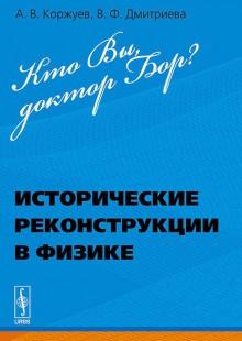 Обложка книги  - Кто Вы, доктор Бор? Исторические реконструкции в физике