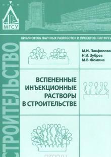 Обложка книги  - Вспененные инъекционные растворы в строительстве
