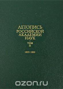 Обложка книги  - Летопись Российской Академии наук. В 3 томах. Том 2. 1803-1860
