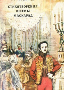Обложка книги  - М. Ю. Лермонтов. Стихотворения. Поэмы. Маскарад